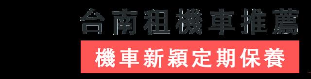 台南火車站租車行