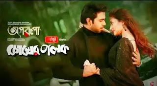 Chokher Polok Lyrics (চোখের পলক) Apurba