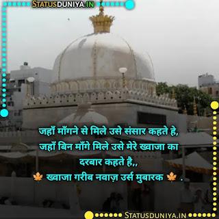 Khwaja Garib Nawaz Quotes Hindi Images, जहाँ माँगने से मिले उसे संसार कहते हे, जहाँ बिन माँगे मिले उसे मेरे ख्वाजा का दरबार कहते है,, 🍁 ख्वाजा गरीब नवाज़ उर्स मुबारक 🍁 .