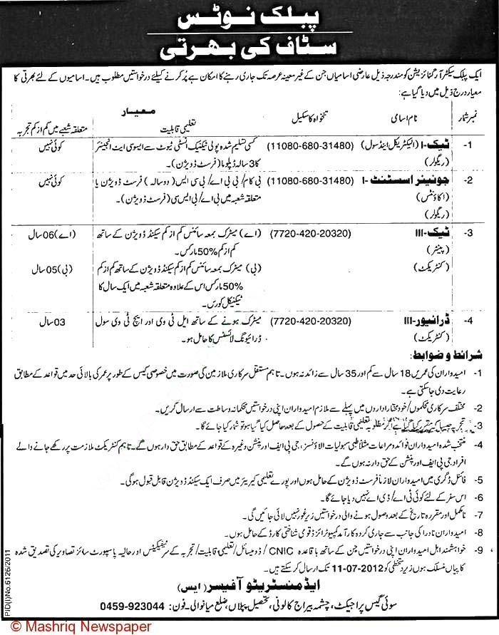 Jobs in Public Sector Organization Mianwali, Punjab - Daily Pak Jobs