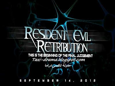 تحميل فيلم resident evil