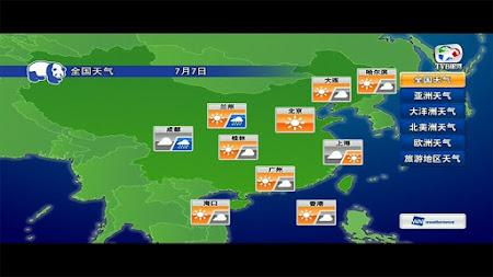 Frekuensi siaran TVB Xing He Channel di satelit AsiaSat 7 Terbaru