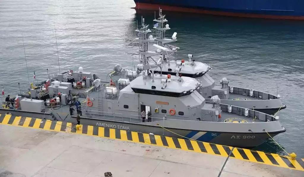 Δύο υπερσύγχρονα περιπολικά σκάφη στη «ανύπαρκτη» και διακοσμητική  δύναμη του Λιμενικού Σώματος