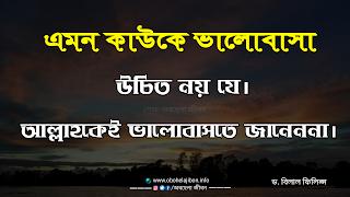 ড. বিলাল ফিলিপ্স Bilal Philips উক্তি ও বাণী বাংলা ছবি ukti-o-bani image