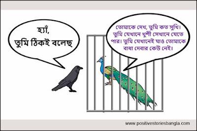 bangla motivational story