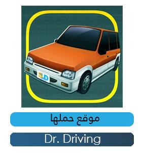 تحميل لعبة قيادة السيارات دكتور درايفنج Dr. Driving1 للأندرويد والأيفون والكمبيوتر مجاناً
