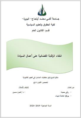 مذكرة ماستر: انتفاء الرقابة القضائية على أعمال السيادة PDF