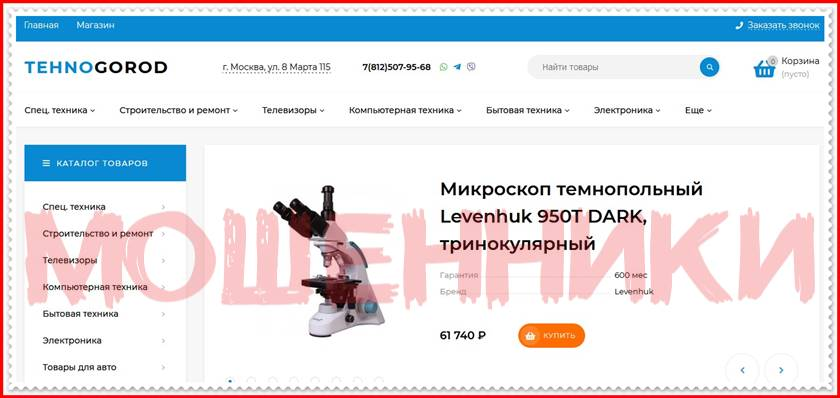 Мошеннический сайт tehnogorod.pro – Отзывы, развод! Фальшивый магазин TehnoGorod