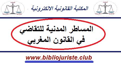 المساطر المدنية للتقاضي في القانون المغربي