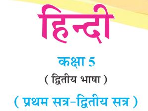 Textbook STD 5 Hindi Second Language PDF