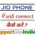 Jio phone में wifi कैसे connect करे या चलाये