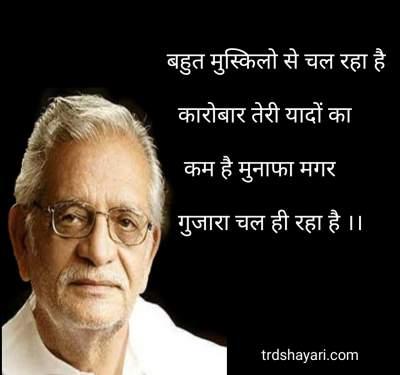 Gulzar Quotes shayari in hindi 2 line