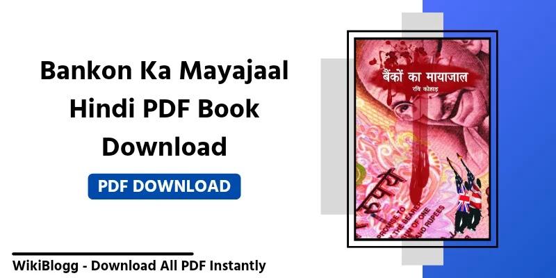 बैंकों का मायाजाल हिंदी पीडीएफ बुक रवि कोहाड़ द्वारा रचित । Bankon Ka Mayajaal Hindi PDF Book by Ravi Kohad Download