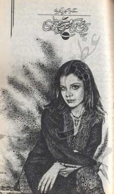 Kaanch ki surkh choori novel by Sadia Aziz Afridi pdf