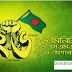 Teletalk 26 March Independence day offer 2017 BD !