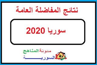 نتائج المفاضلة العامة سوريا 2019-2020