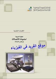 تحميل كتاب أساسيات الاتصالات ـ نظري pdf الكليات التقنية، كتب هندسة الاتصالات باللغة العربية برابط تحميل مباشرة مجانا