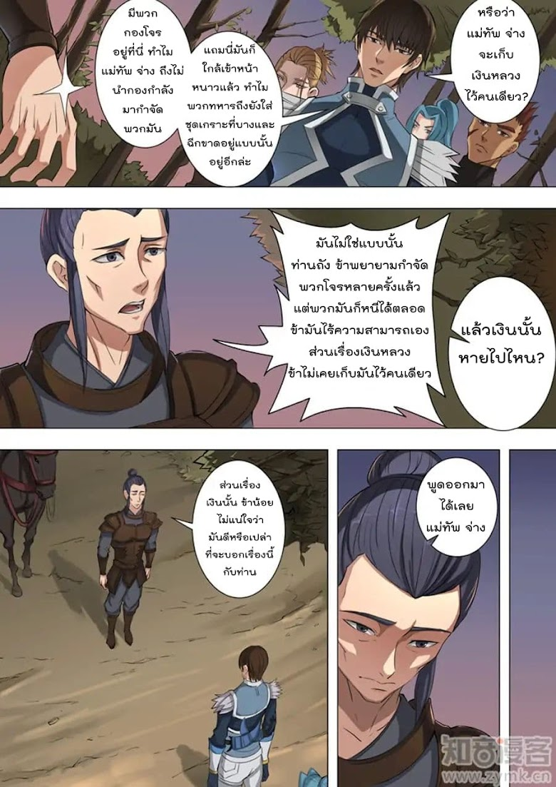 Tangyan in the other world - หน้า 16