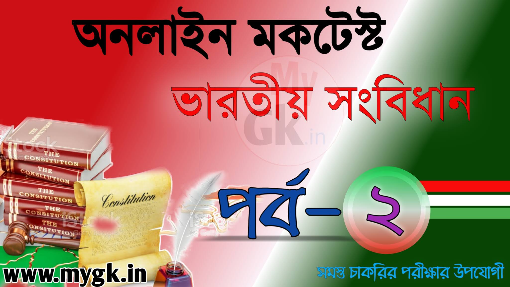 Online Mocktest On Indian Constitution in Bengali For All Competitive Exam    ভারতীয় সংবিধান অনলাইন মকটেস্ট