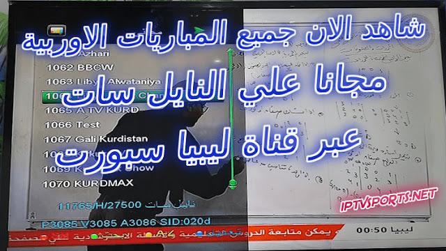 Libya Sport TV