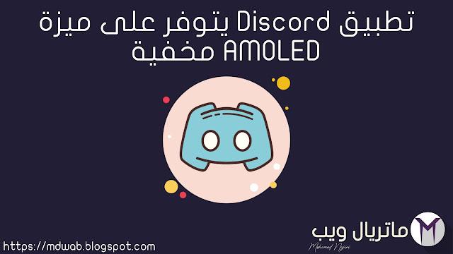 discord-app-android-now-offers-hidden-amoled-dark-theme تحديث جديد يضيف ميزة AMOLED لتطبيق DISCORD في نظام تشغيل أندرويد ميزة جديدة لي تطبيق Discord و هي AMOLED حيت من أجل تشغيل هده الميزة ستحتاج إلى تثبيت إصدار Discord 9.8.2 discord amoled theme discord amoled black discord amoled mode discord amoled dark mode discord amoled apk