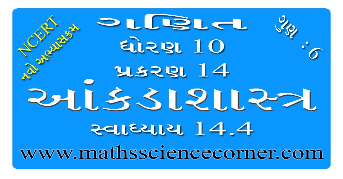 Maths Std 10 Ch 14 Swadhyay 14.4