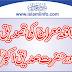 Waqia Miraj Aur Hazrat Abu Bakar(R.Z) | islamiinfo.com