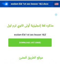 مذكرة لغة إنجليزية للصف الاول الثانوي منهج 2020 لمستر إسلام عيد