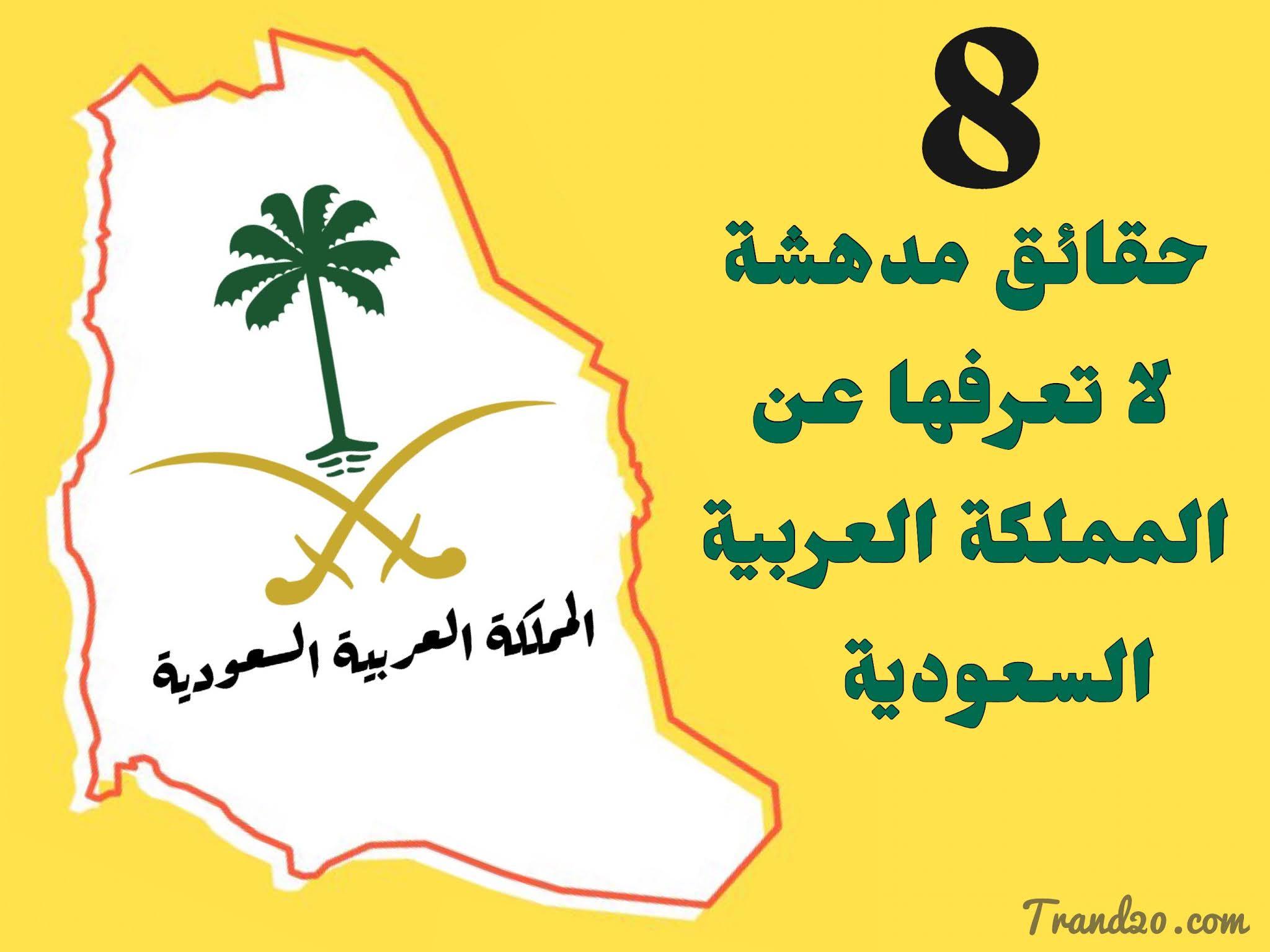 اكتشف 8 حقائق مدهشة ستفاجئك عن المملكة العربية السعودية