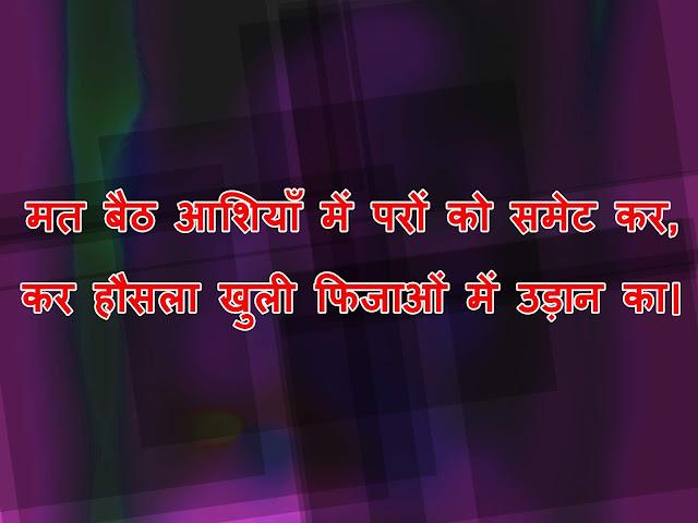 motivational hindi life quotes