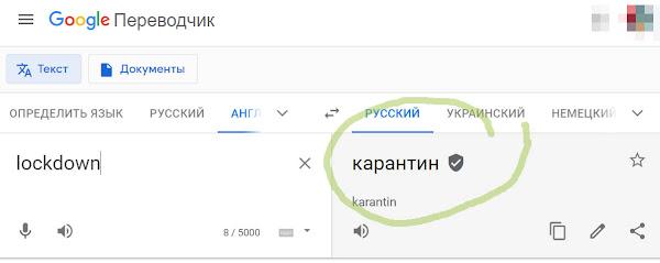 Перевод слова локдаун