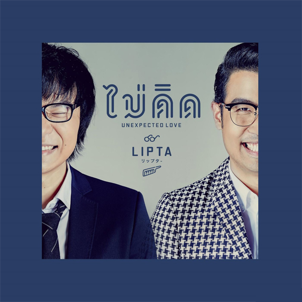 New Single : Lipta