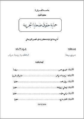أطروحة دكتوراه: حماية حقوق ضحايا الجريمة PDF