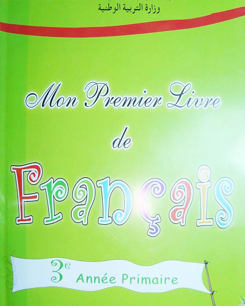 تحميل كتاب اللغة الفرنسية للمبتدئين السنة الثالثة إبتدائي