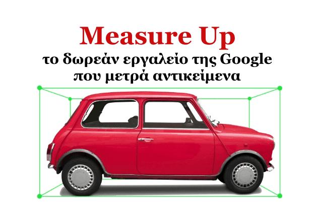 Measure Up - Δωρεάν εφαρμογή από τη Google που μετράει αντικείμενα με το κινητό