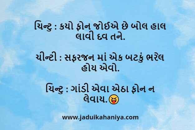 funny jokes in gujarati