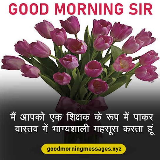 Good Morning Sir Quotes In Hindi गुड मॉर्निंग सर / टीचर कोट्स, मैसेज, इमेजेज