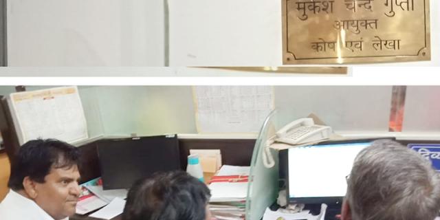 SAMAGRA SHIKSHAK SANGH की मांग पर तीसरा क्रमोन्नत वेतनमान भुगतान किए जाने के निर्देश