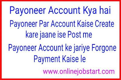 Payoneer Account kya hai or Payoneer par Account Kaise Create kare
