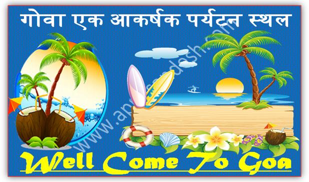 गोवा एक आकर्षक पर्यटन स्थल - Goa is a fascinating tourist destination