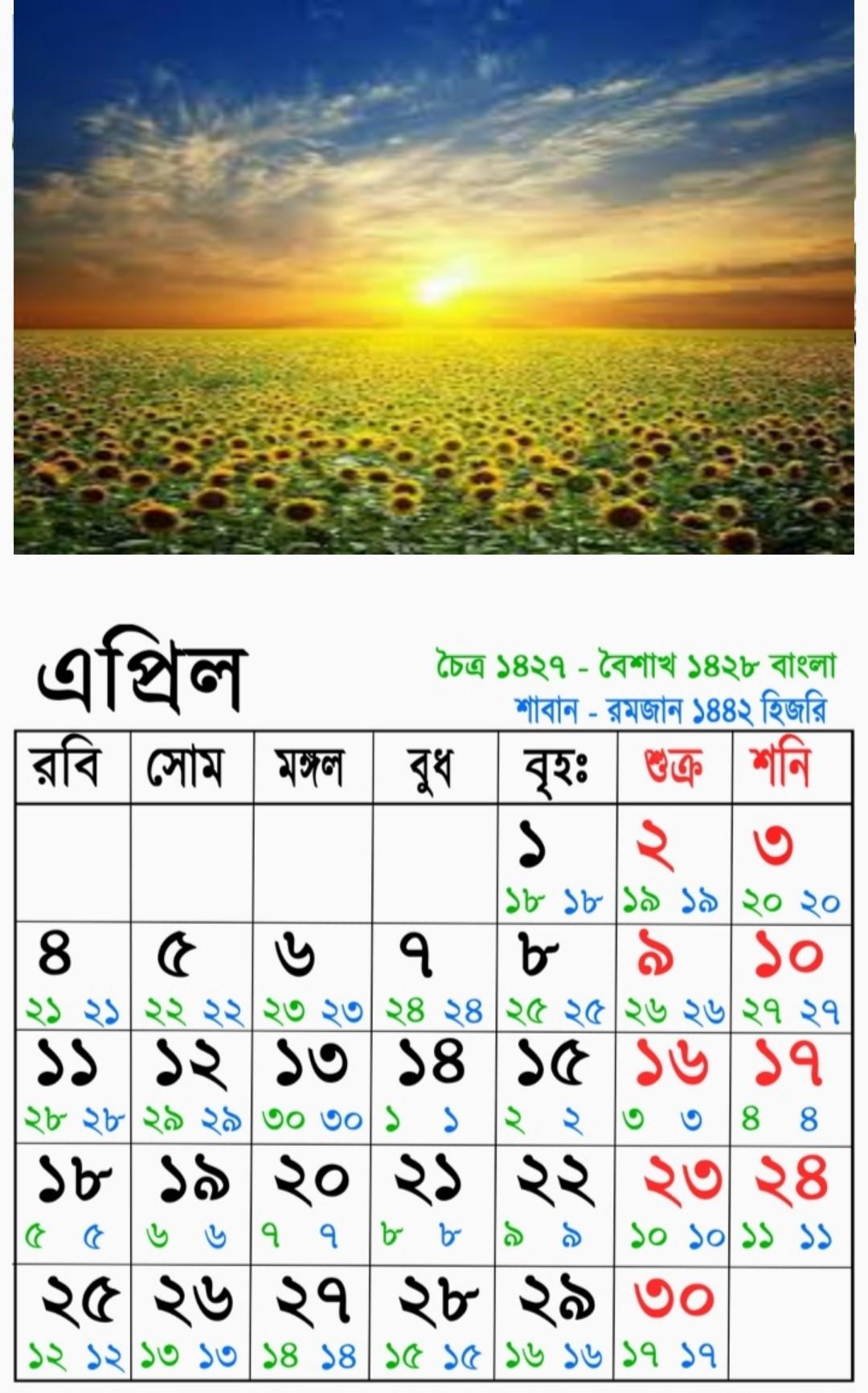 April  Bangla English Arabi Calendar 2021 | এপ্রিল বাংলা ইংরেজি আরবি ক্যালেন্ডার ২০২১