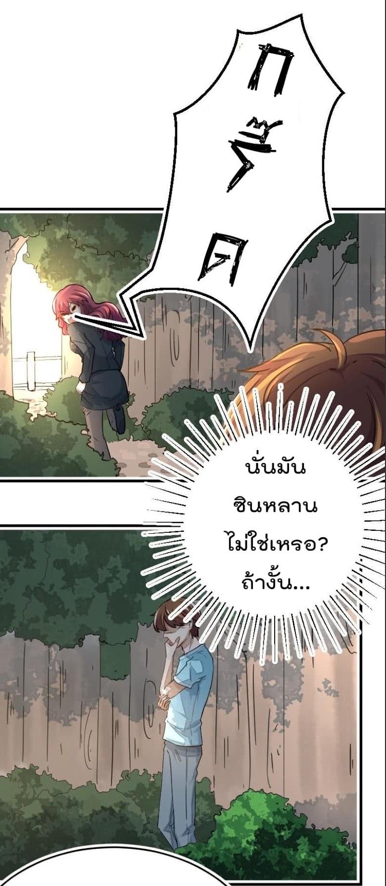 Master Cultivation Return - หน้า 10