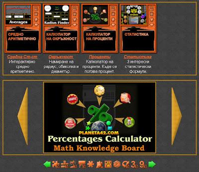 Математически Калкулатори