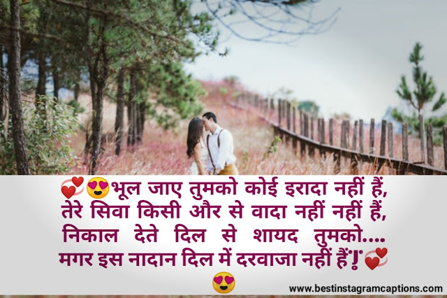 love couple shayari with image in hindi