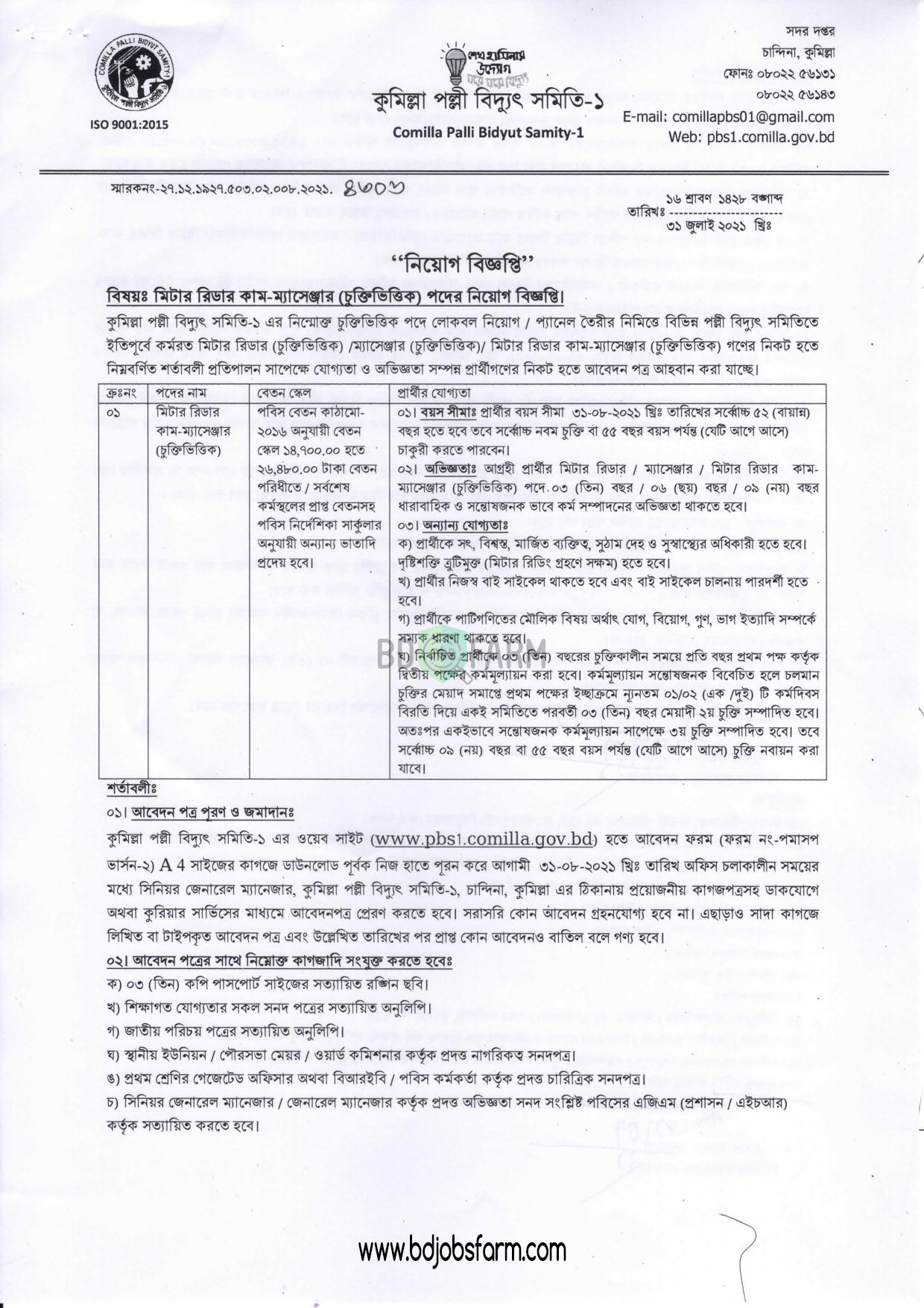 কুমিল্লা পল্লী বিদ্যুৎ সমিতি নিয়োগ বিজ্ঞপ্তি