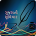 100+ Must Read Gujarati Suvichar Best Inspirational & Motivational Quotes in Gujarati