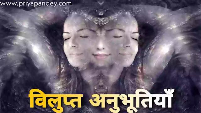 विलुप्त अनुभूतियाँ Vilupt Anubhutiya Latest Hindi Quotes Written By Priya Pandey in 2021