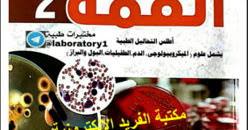 كتاب القمة 2 للتحاليل الطبية pdf