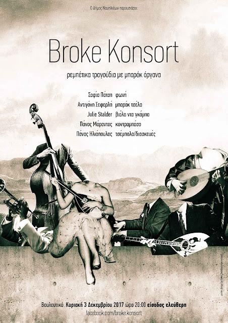 Τα ρεμπέτικα αλλιώς: Συναυλία των BROKE KONSORT στο Ναύπλιο (βίντεο)
