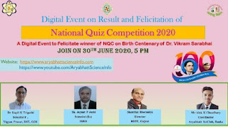 Result of National Quiz Competition 2020 Declared